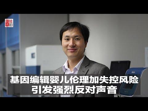 新闻时时报 | 中国基因编辑婴儿伦理加失控风险,引发强烈反对声音(20181126)