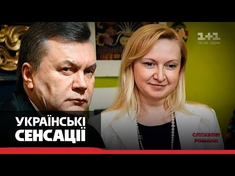 Каким образом обычная кухарка соблазнила Виктора Януковича