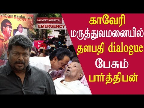Karunanidhi today health condition Chandrababu Naidu parthiban meet kalaignar tamil news tamil news live redpix     Chennai, Aug 4:  Andhra Pradesh Chief Minister N Chandrababu Naidu met with DMK leaders MK Stalin and Kanimozhi at Chennai's Kauvery hospital where former Tamil Nadu CM M Karunanidhi is undergoing treatment   President Ram Nath Kovind will visit Chennai on 5 August to inquire the health condition of ailing DMK supremo M Karunanidhi. Reports say the President would arrive in Chennai in the afternoon and leave for New Delhi around 3.40 pm.      More tamil news tamil news today latest tamil news kollywood news kollywood tamil news Please Subscribe to red pix 24x7 https://goo.gl/bzRyDm  #tamilnewslive sun tv news sun news live sun news  kalaignar today health condition, karunanidhi serious, karunanidhi health condition today, kalaignar udal nilai, karunanidhi latest video, kalaignar news live, karunanidhi death flash news live, kalaignar health news today morning, live tamil news, karunanidhi, kalaignar death flash news in tamil, kalaignar, karunanidhi dead news, karunanidhi health condition today, kalaignar death, karunanidhi latest news,