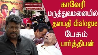 Karunanidhi today health condition Chandrababu Naidu parthiban meet kalaignar tamil news tamil live