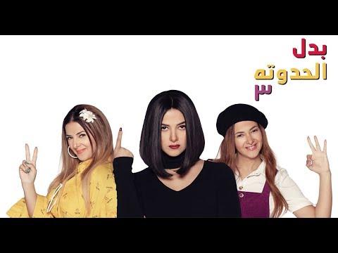 """الاعلان الرسمي لمسلسل """"بدل الحدوته ٣""""  للنجمه """"دنيا سمير غانم"""" في رمضان ٢٠١٩"""