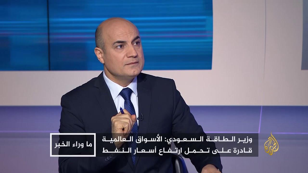 الجزيرة:ما وراء الخبر- لماذا انتقد ترمب ارتفاع أسعار النفط؟