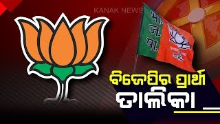 BJP Announces Candidates For 99 Assembly Seats In Odisha