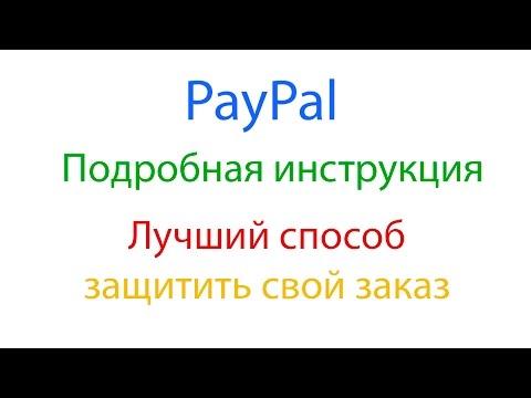 PayPal Подробная инструкция! Защищайте свои платежи!