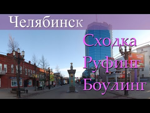 челябинск знакомства туристы