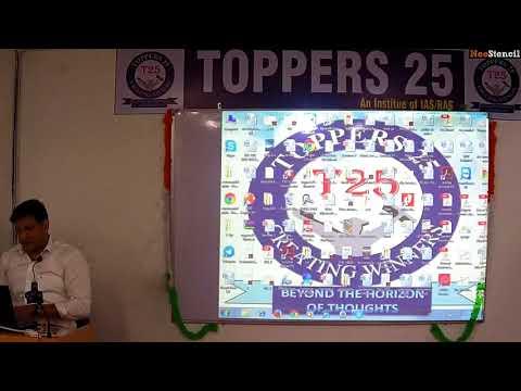 IAS Prelims Crash Course   Demo Video   Prof. G.S Gupta   UPSC Prelims   Toppers 25   NeoStencil