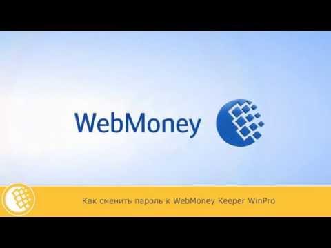 Как сменить пароль к WebMoney Keeper WinPro