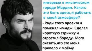 Ветреный: Акын Акынозю интервью для журнала Сosmopolitan Turkey на русском часть 1