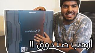 فتح علبة Halo 5 : Limited Collector's Edition اللي أكبر من راسي !!