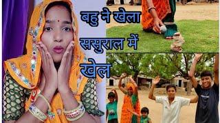 ससुराल🏘️ में 👰बहू ने खेला #Game #Kavita Meena#rajasthan#Jagsoli#
