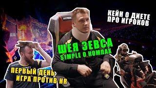 [ENG SUBS] ZEUS VLOG #41: NAVI НА EPICENTER MOSCOW 2018