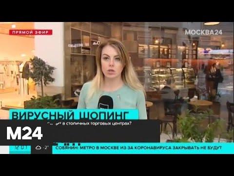 Что сейчас происходит в столичных торговых центрах - Москва 24