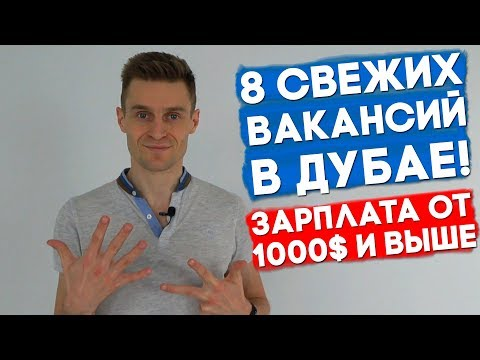 РАБОТА В ДУБАЕ. 8 СВЕЖИХ ВАКАНСИЙ!