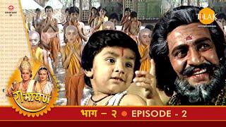 रामायण - EP 2 - दशरथ अपने चारों पुत्रों को अध्ययन हेतु महर्षि वशिष्ठ के आश्रम भेजा