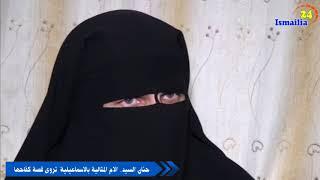 بالفيديو حنان السيد .. الأم المثالية بالإسماعيلية تروي قصة كفاحها