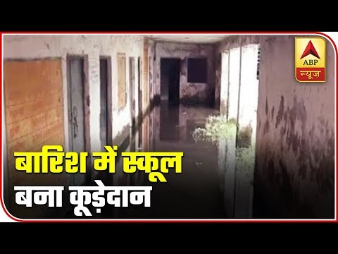 School Turns Into A Garbage Pit After Rain Water Enters Its Premises In Moradabad