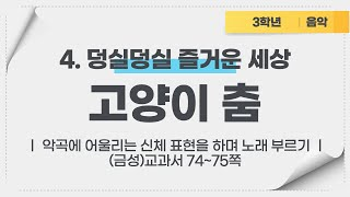 초등 3학년 음악(금성) 4단원(5~6차시) / 고양이…