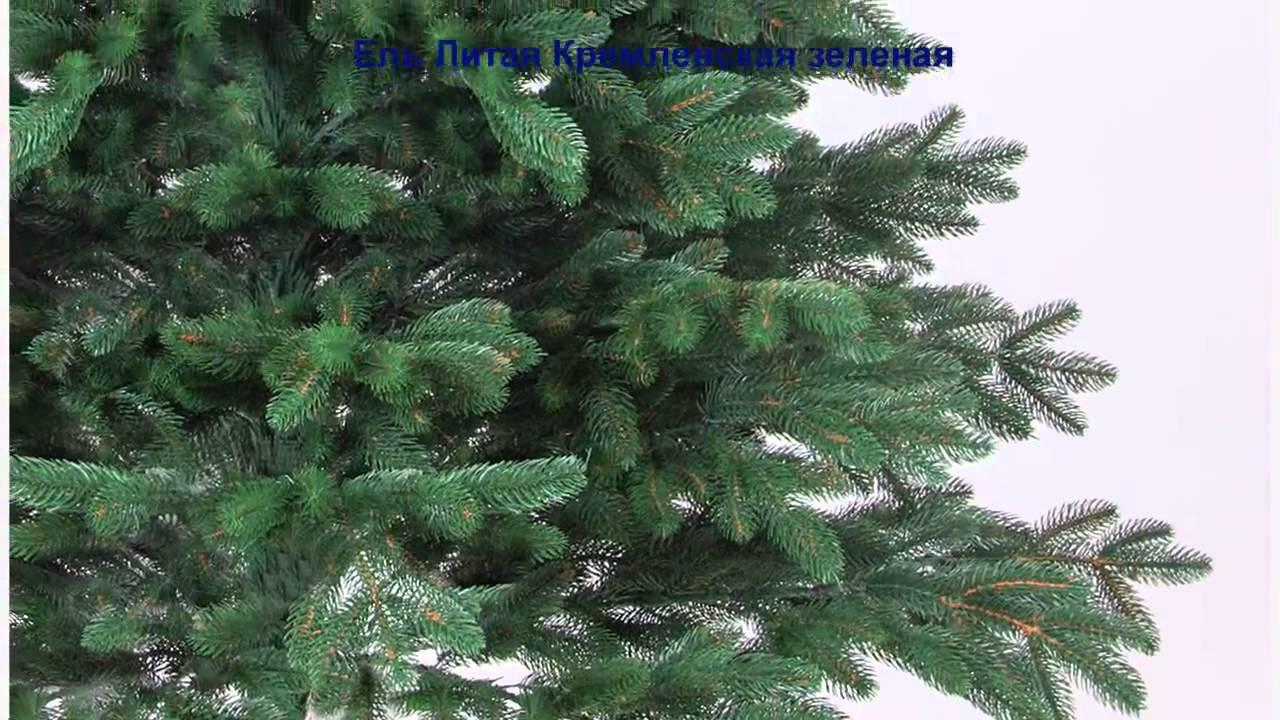 Искусственная елка Кристал Премиум 150см - YouTube