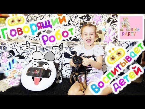 видео: Говорящий робот пылесос/робот НЯНЯ воспитывает и убирает за Алисой и собакой Эльфом/PARTY at Alice