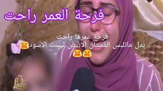 امل عبد الحميد فرحة عمرها ضاعت بدل ماتلبس الفستان الابيض لبست الاسود