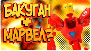 БАКУ-МАРВЕЛ? - Bakugan: Battle Brawlers