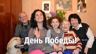 День Победы! Рассказ моей прабабушки о войне. Секрет долголетия и счастья!