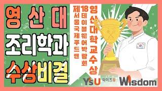 영산대 조리예술학부에서 조리 대회 수상을 휩쓴 이유!!
