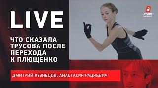 Загитова тренируется Трусова говорит Фигуристы атакуют журналистов Live