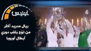ريال مدريد أكثر من توّج بلقب دوري أبطال أوروبا