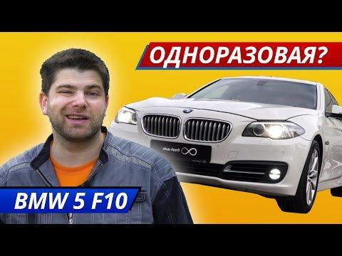 BMW 5 F10. Список слабых мест | Подержанные автомобили