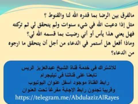 مالفرق بين الرضا بما قدره الله لنا والقنوط د عبدالعزيز الريس Youtube