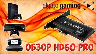 Обзор Elgato Game Capture HD60 Pro.