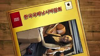 200605 한국국제낚시박람회 레이싱모델 선우 세로직캠