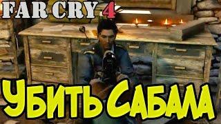 Прохождение Far Cry 4. Убить Сабала. Смешной бубляж.