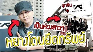 หยาง ถูกตำรวจค้นตึก YG Entertainment  ' Blackpink จะเป็นอย่างไรต่อไป'