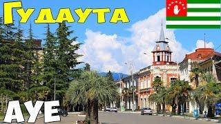 видео город Абхазия