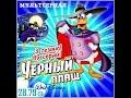 Чёрный плащ мультфильм на русском языке mp3