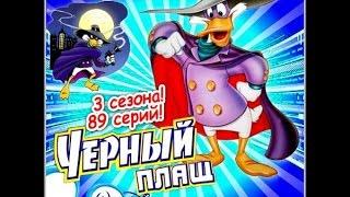 Чёрный плащ мультфильм на русском языке.