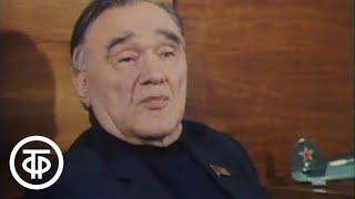 Цель жизни. Академик А.Яковлев (1981)