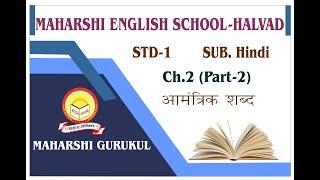 कक्षा-1_पाठ-2 अमात्रिक शब्द बिना मात्रवाले शब्द पार्ट-२ Maharshi Gurukul CBSE English Medium
