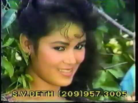 Joream Kia Veka Phnom Penh (1988)