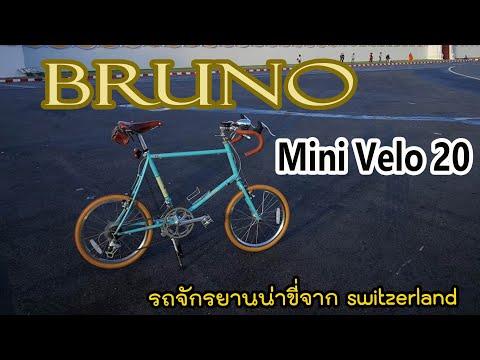 Bruno Mini Velo 20 รถจักรยานน่าขี่ แบรด์ Switzerland