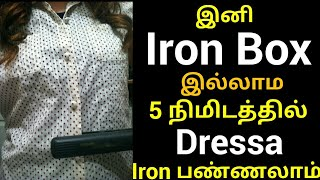 How to Remove Wrinkles From Clothes without an Iron Box |Iron Clothes without Iron Box