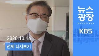 """[다시보기] """"종전선언·비핵화 협상, 떨어질 수 없어"""" - 10월 16일(금) KBS 뉴스광장"""