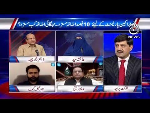 Cantonment Elections Nataij..Wazir-E-Azam Fikarmand..Baqi?| Rubaroo With Shaukat Paracha | Aaj News