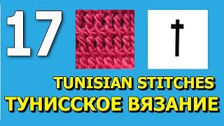 Tunisian crochet Тунисский столбик с накидом Тунисское вязание крючком 17(Тунисские крючки и товары для рукоделий из КИТАЯ http://aliexpress.beadsky.com knitting needle factory from China - Wholesale prices – any material,..., 2015-07-27T08:43:20.000Z)