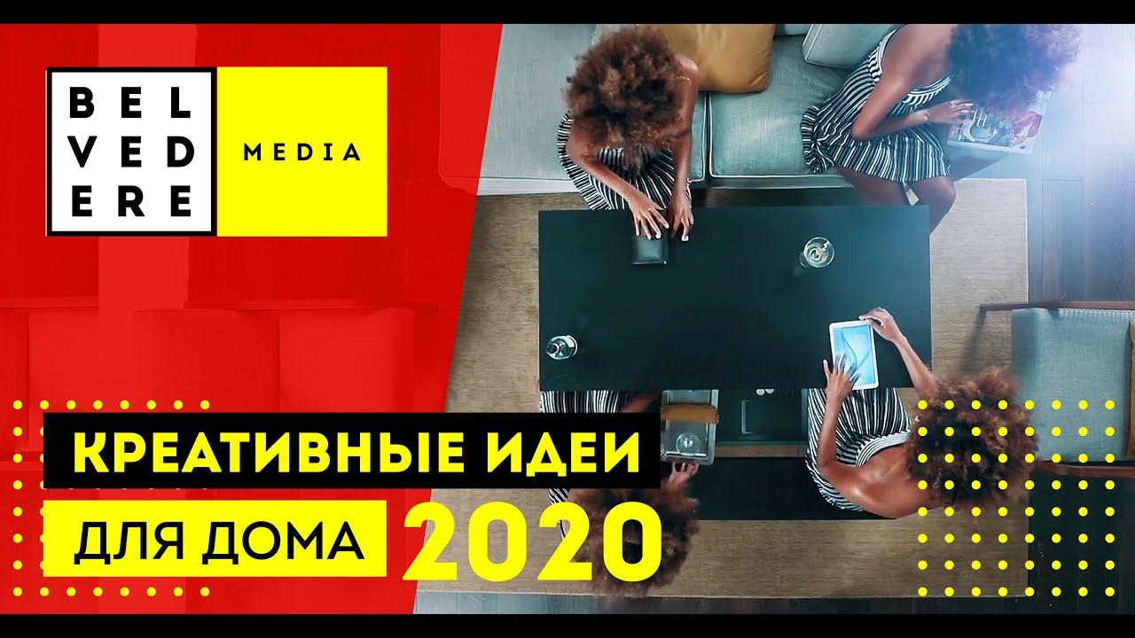 КРЕАТИВНЫЕ ИДЕИ ДЛЯ ДОМА 2020, АБСОЛЮТНО НОВОГО УРОВНЯ!
