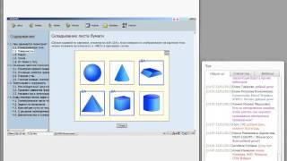 Методика работы с электронным приложением линии УМК «Геометрия. 7--9 классы» И. Ф. Шарыгина