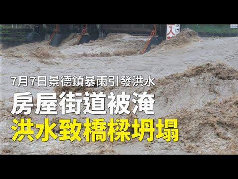 61年首次 千岛湖9孔泄洪 四省或发山洪(图/视频)