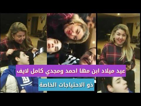 مها احمد ومجدي كامل لايف ف عيد ميلاد ابنهم احمد ذوي الاحتياجات الخاصة ف المنزل
